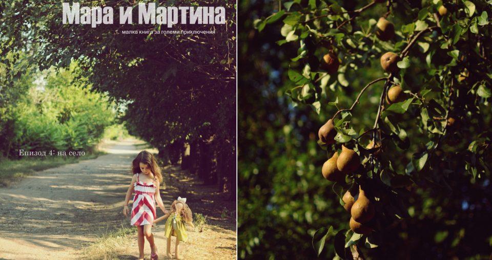 Мара и Мартина – на село