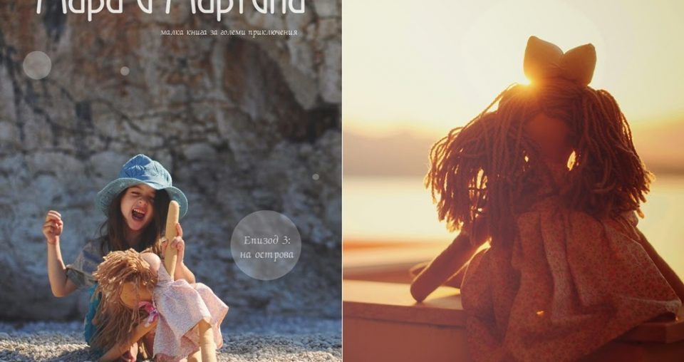 Мара и Мартина – на острова