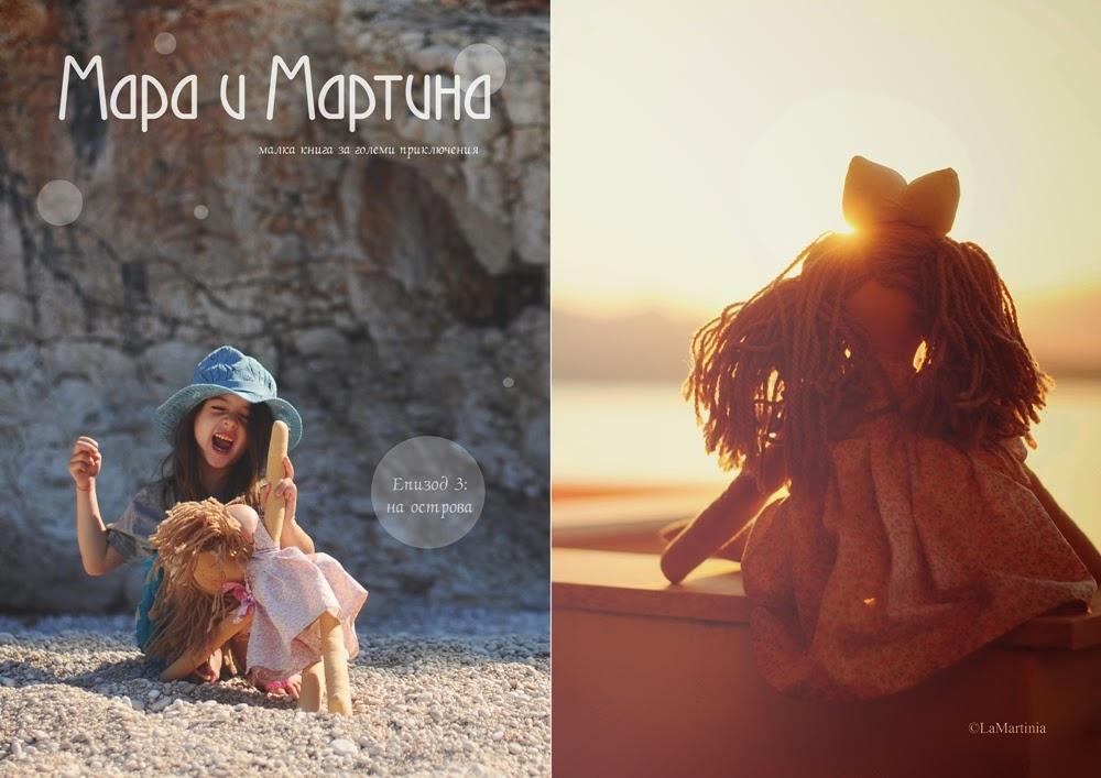 Мара и Мартина - на острова