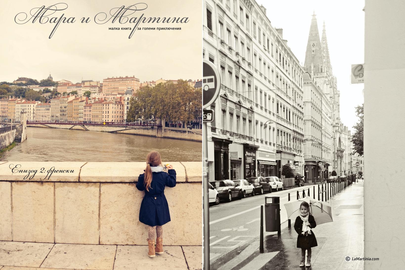 Мара и Мартина - френско приключение