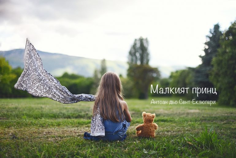 Приказки за смели момичета: Малкият принц и Мери Попинз